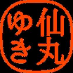 仙丸・ゆき